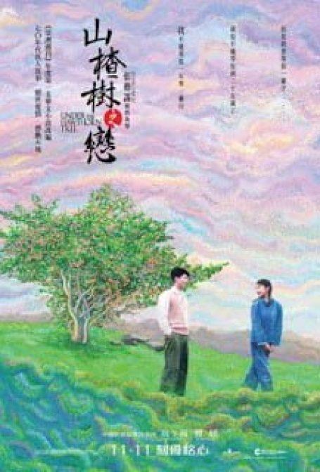 A Árvore do Amor
