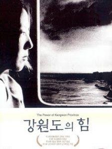 Crítica: O Poder da Província de Kangwon