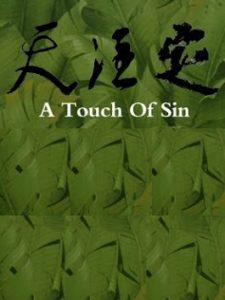 Crítica: Um Toque de Pecado