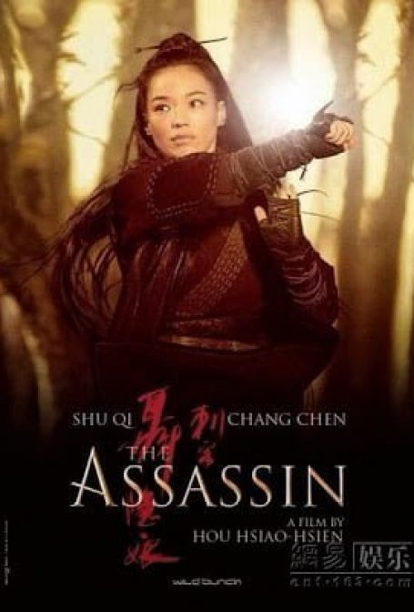 Crítica: Nie Yinniang (The Assassin)
