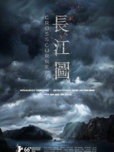 Crítica: Chang Jiang Tu – Crosscurrent