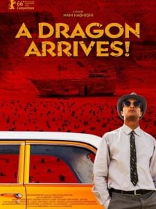Crítica: A Dragon Arrives