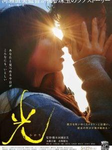 Crítica: Hikari (Radiance)