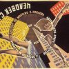 31/10 à 17/11: PUC RJ: Mostra Arte e Revolução Russa
