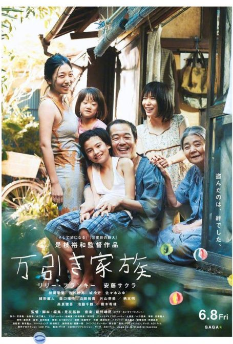 Cannes 2018: Shoplifters